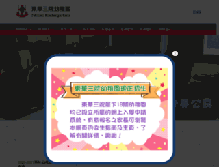 twghskg.edu.hk screenshot