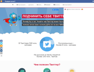 twidium.com screenshot