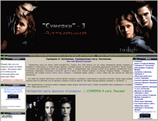 twilight3.biz screenshot