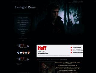 twilightrussia.ru screenshot