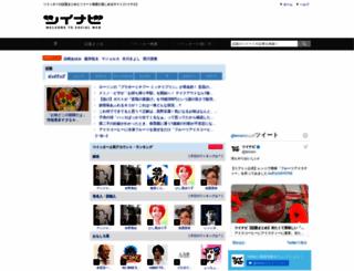 twinavi.jp screenshot