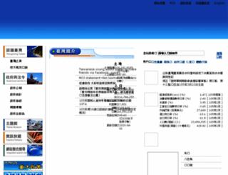 twinfo.ncl.edu.tw screenshot