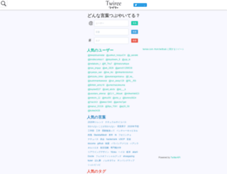 twiree.com screenshot