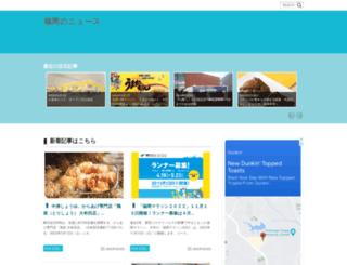 twitfukuoka.com screenshot