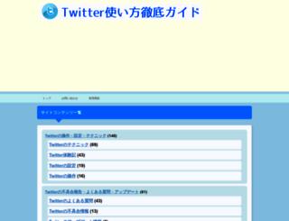 twitter-lib.jp screenshot