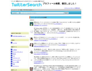 twitter-search.net screenshot