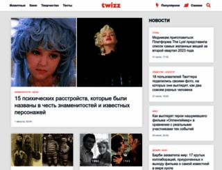 twizz.ru screenshot