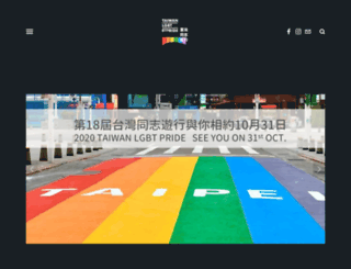 twpride.org screenshot