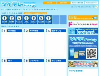 twtv.jp screenshot