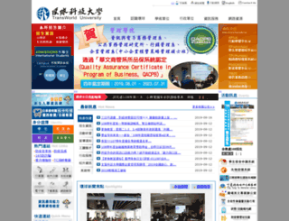 twu.edu.tw screenshot