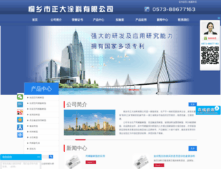 tx-zhengda.com screenshot