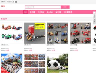 txemail.cn screenshot