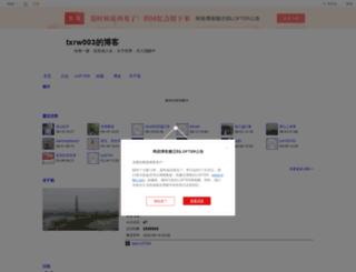 txrw003.blog.163.com screenshot