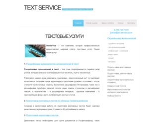 txt-service.com screenshot