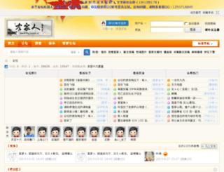txt.kejiaren.cc screenshot