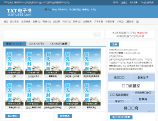 txtshu365.com screenshot