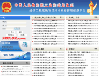 txzb.miit.gov.cn screenshot