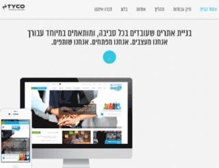 tyco.co.il screenshot