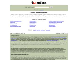 tyndex.ru screenshot