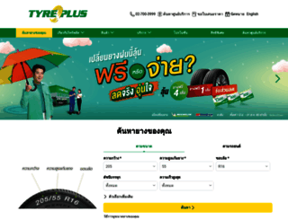 tyreplus.co.th screenshot