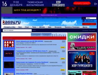 tyumen.kassy.ru screenshot