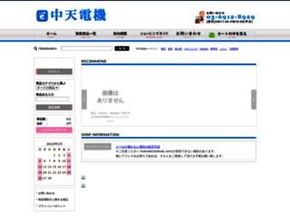 tyuutenn.com screenshot