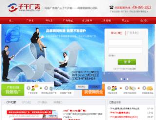 tz.1688988.com screenshot