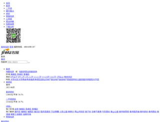 tz.jiwu.com screenshot