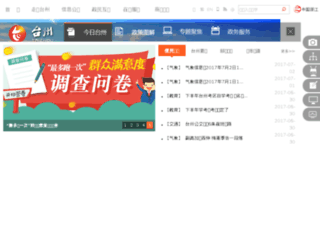 tz.zj.gov.cn screenshot