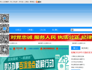 tzga.gov.cn screenshot