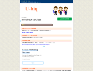 u-biq.org screenshot