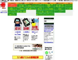 u-drill.jp screenshot