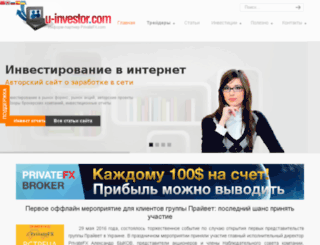 u-investor.com screenshot