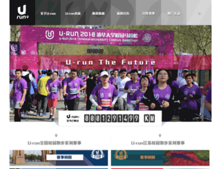 u-run.cn screenshot