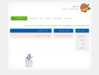 u-server.ir screenshot