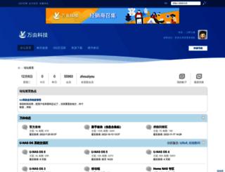 u-share.cn screenshot