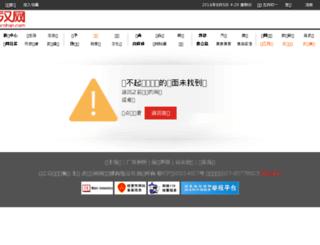 u.cnhan.com screenshot