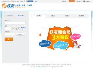 u.tieyou.com screenshot