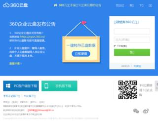 u.yunpan.cn screenshot