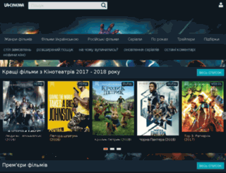 ua-cinema.com.ua screenshot