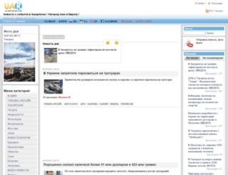 ua-reporter.com screenshot