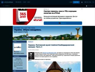 ua-travels.livejournal.com screenshot