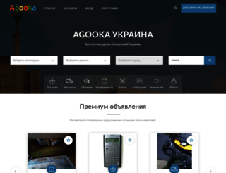 ua.agooka.com screenshot