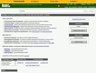 ua.reader2.com screenshot