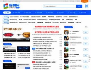 uacg.net screenshot
