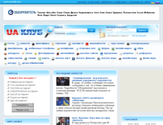 uaclub.net screenshot