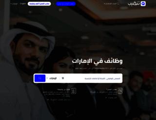 uae.tanqeeb.com screenshot