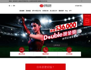 uaf.com.hk screenshot