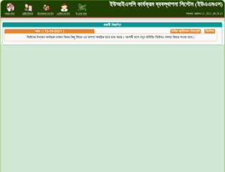 uams.e-service.gov.bd screenshot