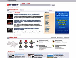 uaport.net screenshot